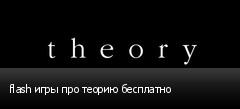 flash игры про теорию бесплатно