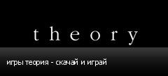 игры теория - скачай и играй
