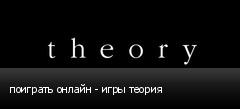 поиграть онлайн - игры теория