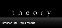 каталог игр - игры теория