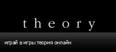 играй в игры теория онлайн