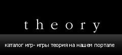 каталог игр- игры теория на нашем портале