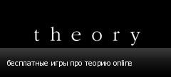 бесплатные игры про теорию online
