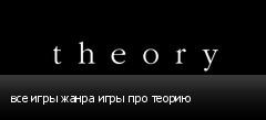 все игры жанра игры про теорию