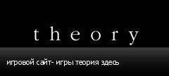 игровой сайт- игры теория здесь