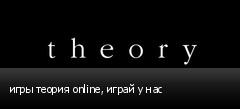 игры теория online, играй у нас