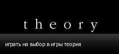 играть на выбор в игры теория