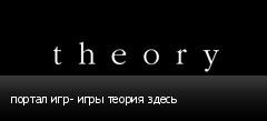 портал игр- игры теория здесь