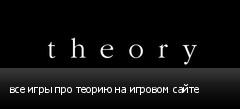 все игры про теорию на игровом сайте