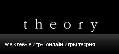 все клевые игры онлайн игры теория