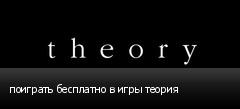 поиграть бесплатно в игры теория