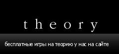 бесплатные игры на теорию у нас на сайте