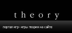 портал игр- игры теория на сайте
