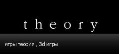 игры теория , 3d игры