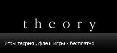 игры теория , флеш игры - бесплатно