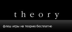 флеш игры на теорию бесплатно