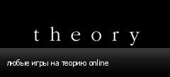любые игры на теорию online