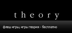 флеш игры, игры теория - бесплатно