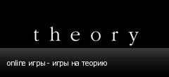 online игры - игры на теорию