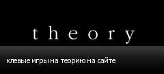 клевые игры на теорию на сайте