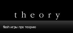 flash игры про теорию