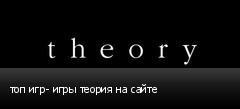 топ игр- игры теория на сайте