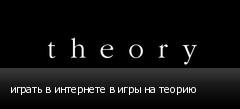 играть в интернете в игры на теорию