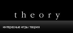 интересные игры теория
