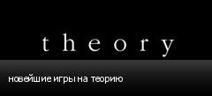 новейшие игры на теорию
