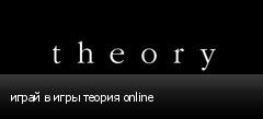 играй в игры теория online
