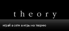 играй в сети в игры на теорию