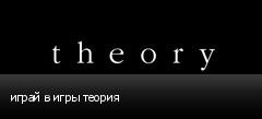 играй в игры теория