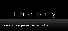 поиск игр- игры теория на сайте