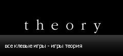 все клевые игры - игры теория