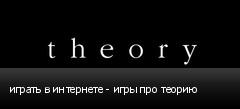 играть в интернете - игры про теорию