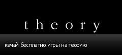 качай бесплатно игры на теорию
