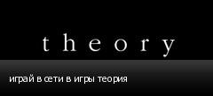 играй в сети в игры теория