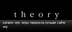 каталог игр- игры теория на лучшем сайте игр