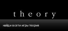 найди в сети игры теория