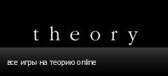 все игры на теорию online