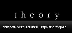 поиграть в игры онлайн - игры про теорию