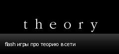flash игры про теорию в сети