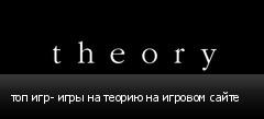 топ игр- игры на теорию на игровом сайте