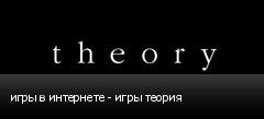 игры в интернете - игры теория