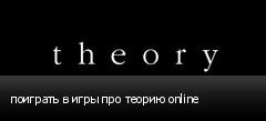 поиграть в игры про теорию online