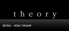 флеш - игры теория