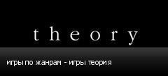 игры по жанрам - игры теория