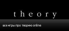 все игры про теорию online