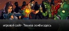 игровой сайт- Текила зомби здесь