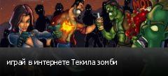 играй в интернете Текила зомби
